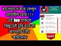 How to Protect your Android from Thief - Catch Mobile Thieves in Red Handed Bangla Tutorial