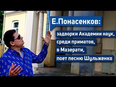 Е. Понасенков: задворки Академии наук, среди приматов, в Мазерати, поет песню Шульженко