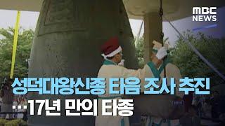 성덕대왕신종 타음 조사 추진…17년 만의 타종 (2020.08.07/뉴스투데이/MBC)