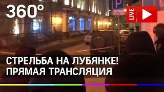 ⚡️Стрельба в центре Москвы! Прямая трансляция