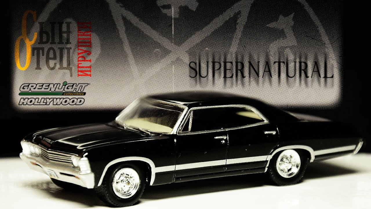 greenlight hollywood supernatural chevrolet impala 1967 youtube