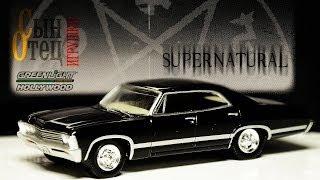 Видео обзор: модель Greenlight   Hollywood   Supernatural - Chevrolet Impala 1967