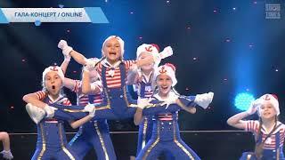 Todes Fest Казань 2018. Гала-концерт. Тодес Сочи. Полундра. Группа 8 (дети, высшая лига)