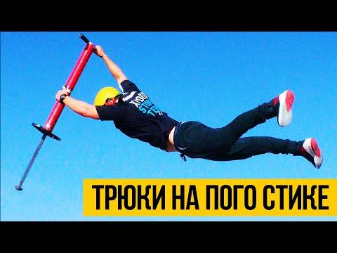 ТРЮКИ НА ПОГО СТИКЕ 2016 | Удивительный спорт: пого стик, невероятные трюки, высокие прыжки