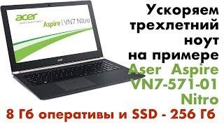 Aser Aspire VN7 571G Nitro upgrade | Установка SSD и RAM | Установка Windows на ноутбуках Aser