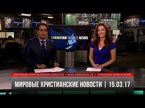 христианские новости знакомства