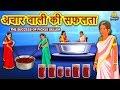 अचार वाली की सफलता - Hindi Kahaniya for Kids | Stories for Kids | Moral Stories | Koo Koo TV Hindi