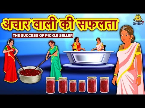अचार वाली की सफलता - Hindi Kahaniya For Kids   Stories For Kids   Moral Stories   Koo Koo TV Hindi