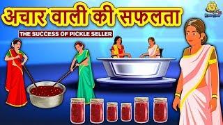 अचार वाली की सफलता - Hindi Kahaniya | Hindi Moral Stories | Bedtime Moral Stories |Hindi Fairy Tales