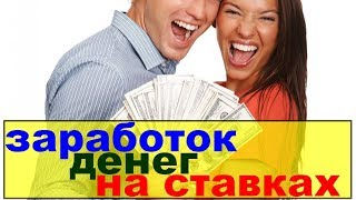 заработок денег на ставках / заработок на ставках развод / возможен ли заработок на ставках