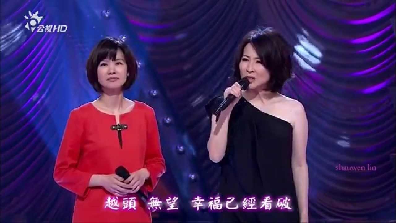 黃乙玲 林慧萍 {講乎自己聽} - YouTube