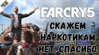 Far Cry 5 #2 🕔 Покорми Чизбургера | 20:00 МСК
