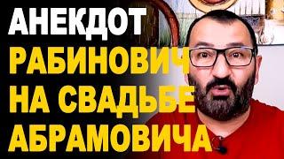Анекдот Рабинович на Свадьбе Абрамовича