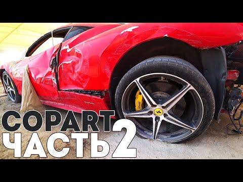 [ENG SUB] Битые супер кары .Авторынок Dubai.Copart. Ferrari , Lamborghini...ч2.
