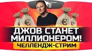ДЖОВ СТАНЕТ МИЛЛИОНЕРОМ! ● Забабловый Стрим-Челлендж
