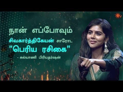 'Sivakarthikeyan நான் சொன்னத நம்பல' - Kalyani Priyadarshan | Sivakarthikeyan-ன் Hero | Sun TV Show