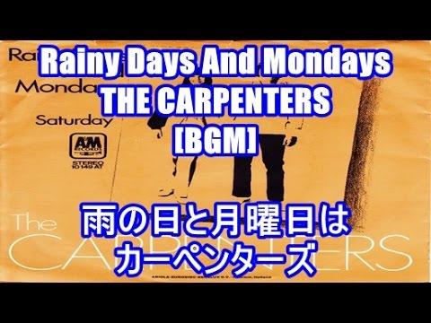 Rainy Days And Mondays - THE CARPENTERS[BGM]雨の日と月曜日は - カーペンターズ