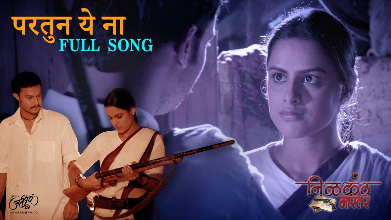 partun yena full song nilkanth master neha mahajan adinath kothare youtube