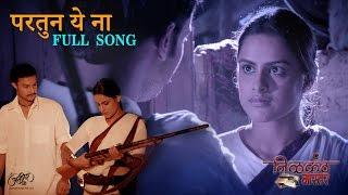 Partun Yena full song Nilkanth Master | Neha Mahajan, Adinath Kothare