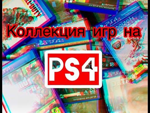 Моя коллекция игр на PS4 / PLAYSTATION 4