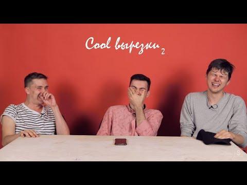 видео: cool вырезки (поперечный, кшиштовский, калинкин, ваш...)