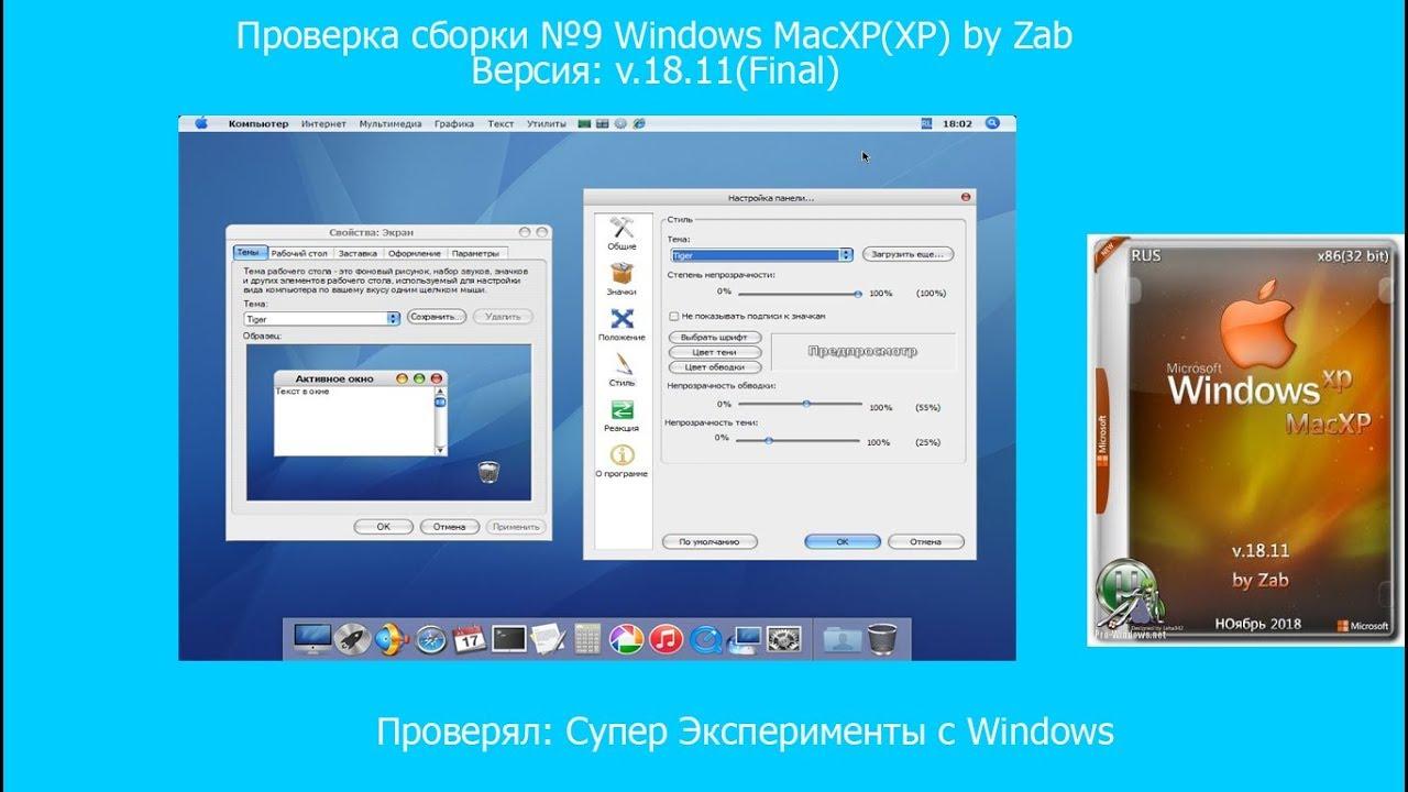 Проверка сборки №9 Windows MacXP(XP) by Zab
