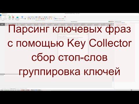 Парсинг ключевых фраз с помощью Key Collector, сбор стоп-слов, группировка ключей