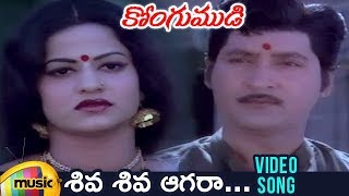 Kongumudi Movie Songs - Siva Siva Aagara Song - Sobhan Babu, Suhasini
