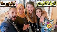 """لقاءالسحاب..!! """"انس واصالة"""" مع """"حمدى ووفاء"""" فى مصر 😱"""