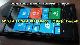 Nokia Lumia 800 - Обзор, как разобрать телефон, замена частей.