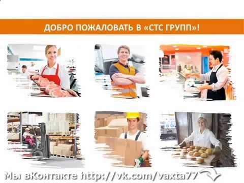 Работа продавец кассир вахта Москва