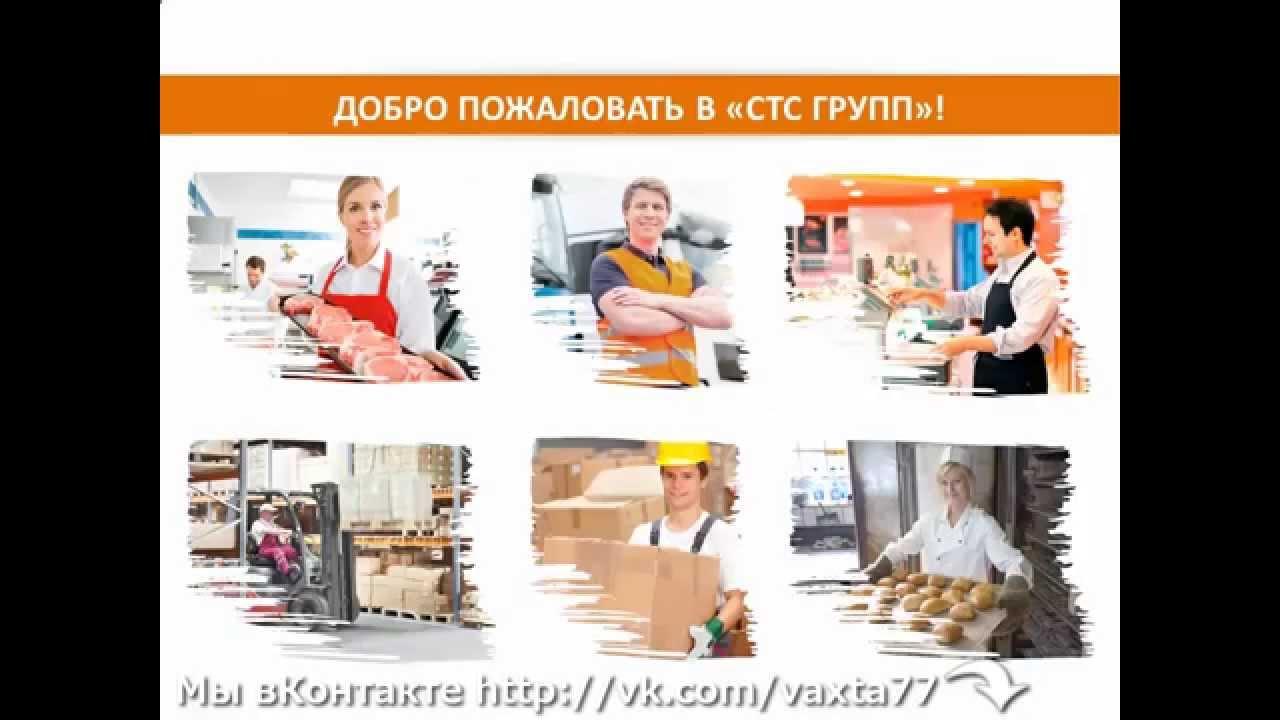 работа в москве вахтой вакансия сварщик