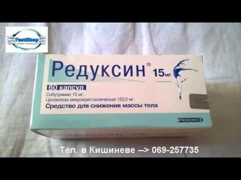 Капсулы для снижения веса, Редуксин-15 (60 капсул) в Кишиневе
