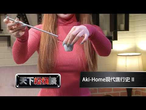 天下縱橫談 Skytalk EP 401 Aki-Home現代進行史 II promo m