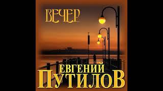 Евгений Путилов  - Вечер/ПРЕМЬЕРА 2021