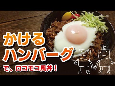 【簡単一品!】フライパンひとつで出来ちゃう簡単ハンバーグでロコモコ風丼♪