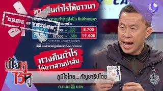 ละเอียดชัด นโยบายภูมิใจไทย พืชแก้จนใครก็ทำได้ (13มี.ค.62) ฟังหูไว้หู | 9 MCOT HD