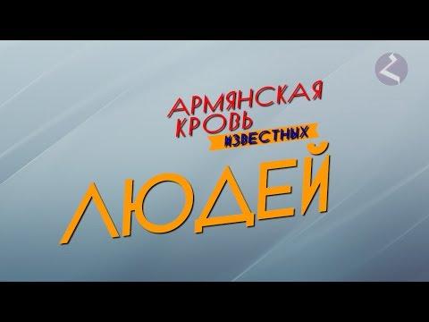 Армянская кровь известных людей