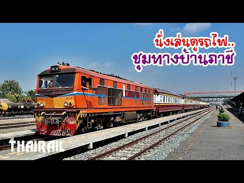 Thai Railway: Train arrivals and departures at Ban Phachi Junction
