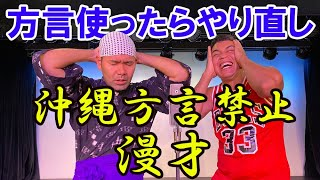 【やってみた】沖縄方言禁止で漫才!成功するまで終われない・・・