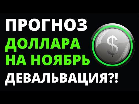 Прогноз доллара на ноябрь. Курс доллара. Купить доллар. Курс рубля. Девальвация рубля. Обвал рубля.