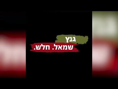 סרטון תעמולה של נתניהו נגד גנץ: מי יותר ימני?