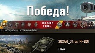Т-62А 14 танков на взвод Л. Зигфрида – Встречный бой (WOT 0.9.8 Full HD)
