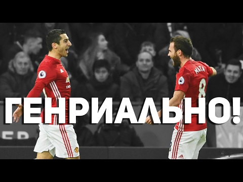 Лестер 0:3 Манчестер Юнайтед | Мхитарян снова ЖЖЁТ | Опорник Погба!!!