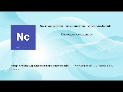 NorrCompetition – скрипт конкурса для Joomla