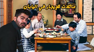 استأجرت عائلة كاملة باليابان  - Rented a family