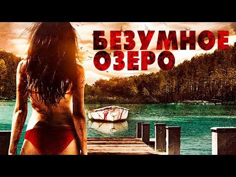 ТОП СЛЭШЕР! СТУДЕНТЫ НА КАНИКУЛАХ, ОЗЕРО и МАНЬЯК! УЖАСЫ-КОМЕДИЯ! Безумное озеро. Кино Ужасы Онлайн - Видео онлайн