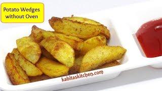 Pan Fried Potato Wedges   Potato Wedges Recipe Without Oven   Potato Fry for Kids   KabitasKitchen