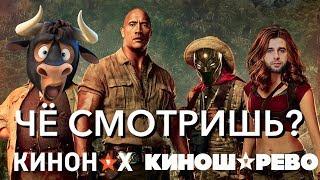 Дисней убрал Пантеру, Нагиев заменит Урганта, в кино Джуманджи и отстой! НО! Есть что глянуть дома!