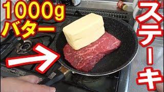 バター丸ごと1本溶かしてステーキ焼いてみた!